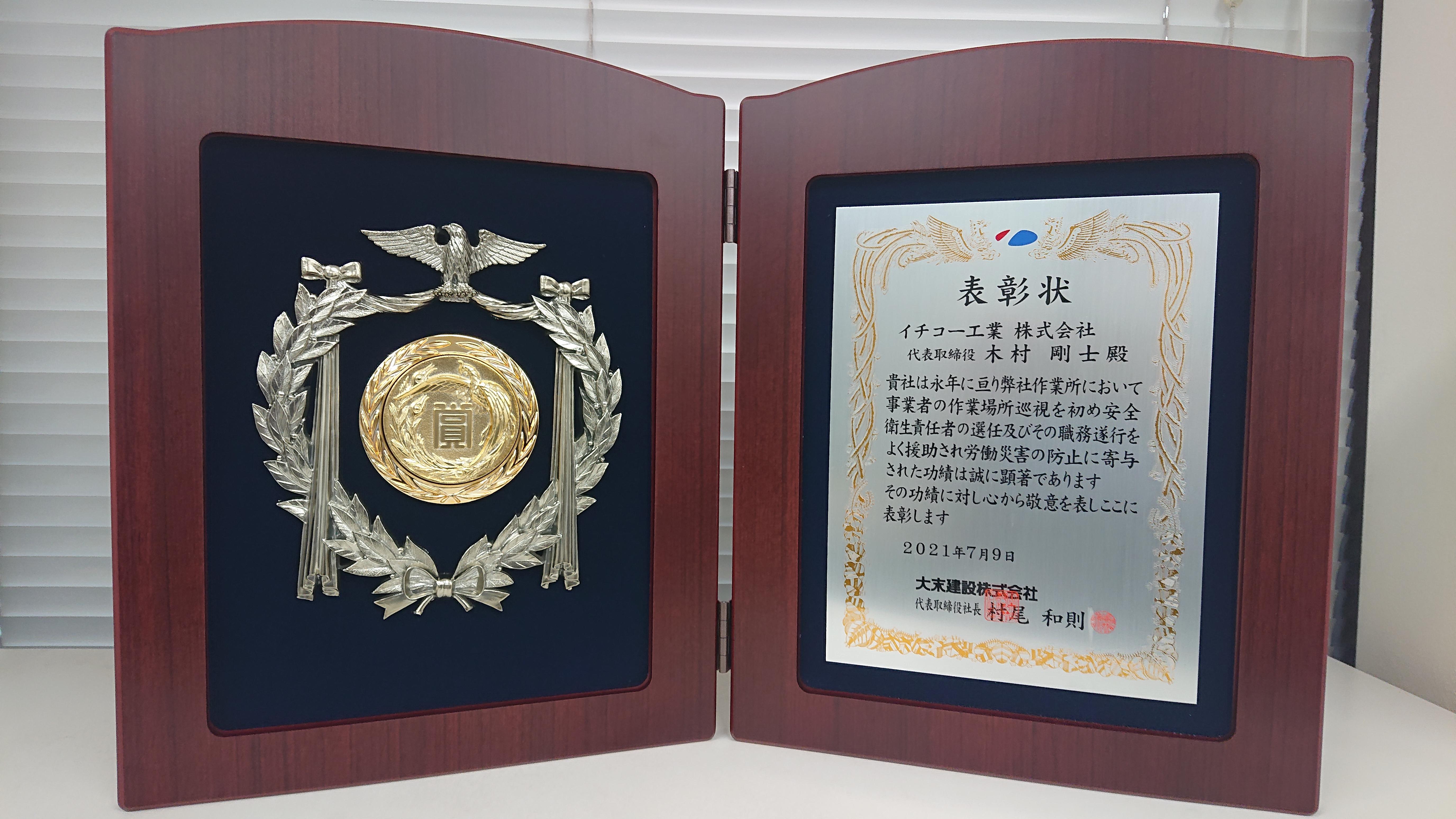 労働災害防止大会にて社長賞を受賞しました。