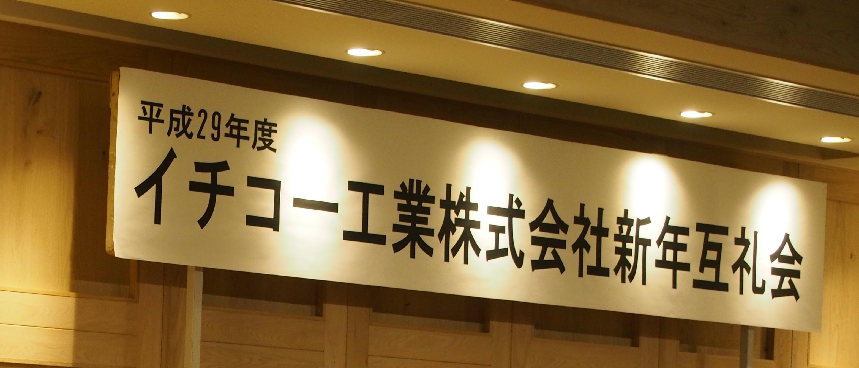 平成29年度新年互礼会を開催しました。